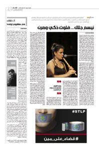 Al Akhbar - naissam